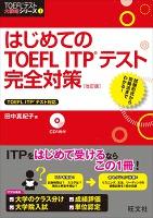 はじめてのTOEFL ITPテスト完全対策 改訂版(音声DL付)
