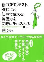 新TOEICテスト800点と仕事で使える英語力を同時に手に入れる(音声DL付)