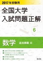 2017年受験用 全国大学入試問題正解 数学(追加掲載編)