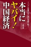 本当にヤバイ!中国経済―バブル崩壊の先に潜む双頭の蛇―