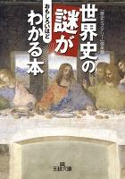 世界史の謎がおもしろいほどわかる本