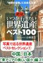 写真で巡る世界遺産ベストセレクション(1) 中国、日本……「東アジアの美しい国々」編31