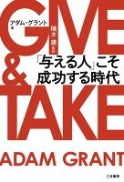 『GIVE & TAKE 「与える人」こそ成功する時代』の電子書籍