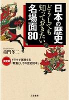 日本の歴史 どうしても知っておきたい名場面80