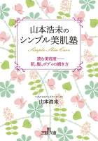 山本浩未のシンプル美肌塾