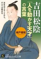 吉田松陰 「人を動かす天才」の言葉
