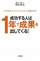 『成功する人は1年で成果を出してくる!』の電子書籍
