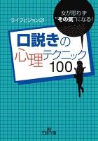 口説きの心理テクニック100