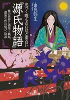 息つく暇もないほど面白い『源氏物語』