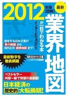 最新2012年版 図解 業界地図が一目でわかる本