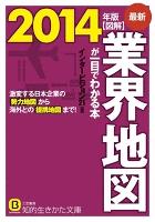 最新2014年版 図解 業界地図が一目でわかる本