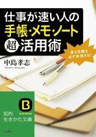 仕事が速い人の「手帳・メモ・ノート」超活用術