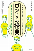 『「ロンリ」の授業』の電子書籍