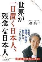世界が一目置く日本人、残念な日本人