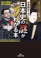 不思議なくらい日本史の謎がわかる本