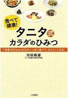 タニタ式カラダのひみつ