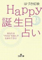 Happy誕生日占い