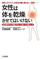 女性は体を「乾燥」させてはいけない