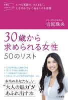 30歳から求められる女性50のリスト