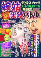 嫁姑超実録バトルVol.17気分スカッストレス解消マンガ満載!!