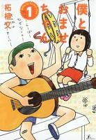 僕とおませちゃん(1)