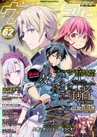コミックヴァルキリーWeb版Vol.62