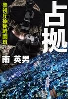 占拠 警視庁極秘戦闘班