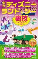 東京ディズニーランド&シー裏技ハンディガイド2015年版
