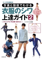 写真と図説でわかる 衣服のシワ上達ガイド2