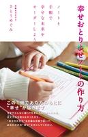 幸せおとりよせノートの作り方