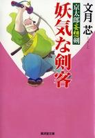 妖気な剣客 京太郎妄想剣