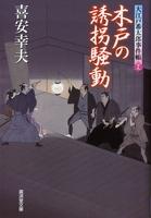 木戸の誘拐騒動 大江戸番太郎事件帳