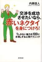 交渉を成功させたいなら、赤いネクタイを身につけろ!