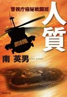 人質 警視庁極秘戦闘班