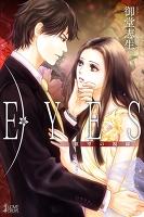 EYES―欲望の視線