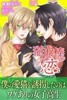 猫泥棒の恋