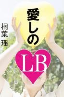 愛しのLB