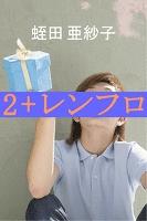 2+レンフロ