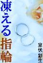 凍える指輪