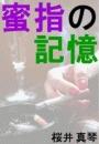 蜜指の記憶