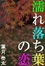 濡れ落ち葉の恋