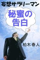 〈妄想サラリーマン〉秘蜜の告白
