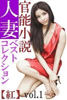 官能小説人妻コレクション【紅】vol.1