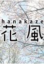 花風-hanakaze-