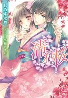 濡れ桜【イラスト付】