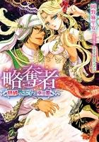 略奪者 熱砂の王子と巫女姫【イラスト付】