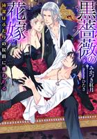 黒薔薇の花嫁【イラスト付】