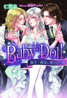 Baby Doll【イラスト付】