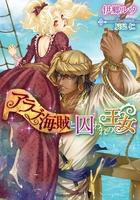 アラブ海賊と囚われの王女【イラスト付】