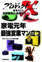 「家電元年 最強営業マン立つ」~勝負は洗濯機 プロジェクトX